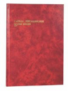 Collins 3880 series account book A4 84 leaf journal paged red